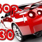 Top 30 des voitures les plus chères au monde en 2017